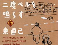 """東直己「ススキノエッセイ」シリーズ Azuma Naomi """"Susukino Essay"""" series"""