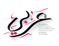 Arabic Freehand Calligraphy