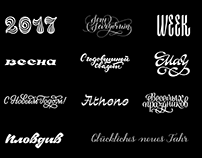 Lettering collection #2