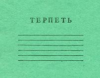 терпеть/ to suffer
