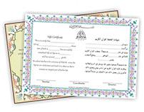 Certificate: Hifz-ul-Qur'an