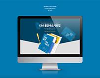 2017 ebs 불안해소자료집 수능완성편 PR