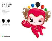 中国体育彩票吉祥物设计方案 CHINA SPORTS LOTTERY MOASCOT