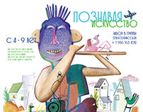 Эскиз плаката к творческим студиям ГЦСИ