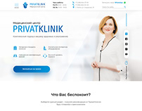 PrivatKlinik - сlinic for medical services