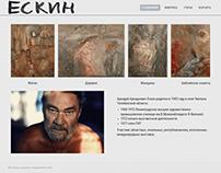 Художник Аркадий Ескин