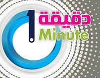 مشروع 1 دقيقة