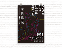 Ho-hai-yan Rock Festival - 柔情搖滾