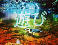 Daily Kanji - Illustration