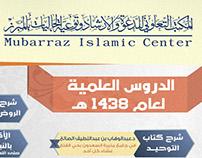 mubarraz islamic centter