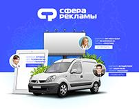 Сфера рекламы. Веб инструменты для маркетолога
