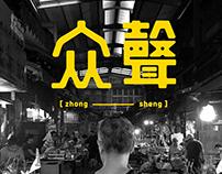 众聲 No.03|桃園社造小雜誌 Magazine zhong-sheng