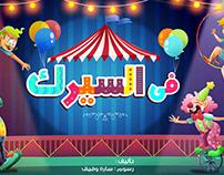 In the circus (فى السيرك)