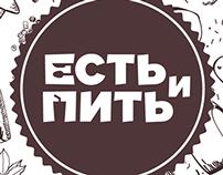 Создание бренда ~ Есть и Пить ~ brand development