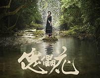 電影 [魁儡花]_ 前導主視覺海報