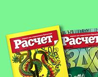 Magazine «Raschet»