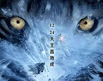 Movie Poster Designing:原创作品:《智取威虎山》虎头版海报