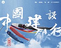 建行旅游卡 Bank Travel Card design