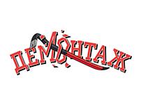 Demontazh logotype