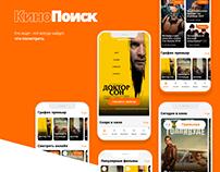 Кинопоиск App
