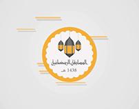 Mosabket Ramadan 38