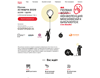 Сайт fail-конференции московских библиотек 2020