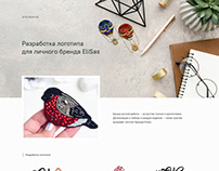 Разработка логотипа для личного бренда EliSas