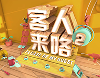 Please Be My Guest 2