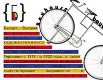 Азбука графических стилей для студента