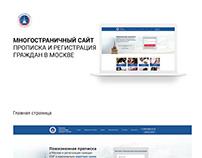 Многостраничный сайт регистрация и прописка граждан
