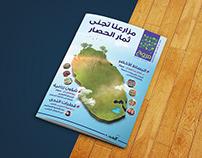 Murooj Qatar