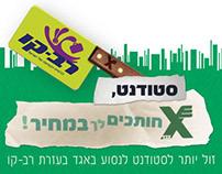 Egged Cuts the Price // Campaign Concept (2012)