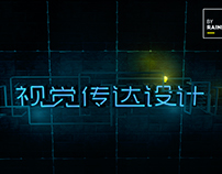 霓虹灯字体c4d