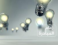Zemam Al Mobadra