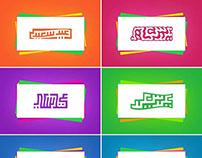 Eid Saeed Free Arabic Typography - مخطوطات مجانية للعيد