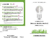 【東海電力】pamphlet