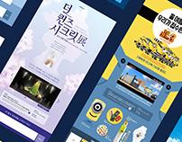POOM promotion event page design 2017-2018