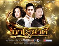 Kamlaimas (กำไลมาศ) TV Series, Advertising Set
