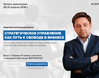 Лендинг Бизнес-тренера Антона Шаповала