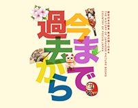 History of Japanese Picture Books