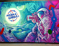 """Wall painting for the """"Media School Krasnodar"""""""