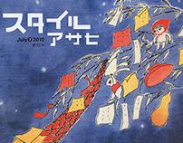 Magazine/ Style Asahi
