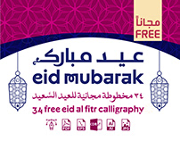 Eid Al Fitr Calligraphy | Free