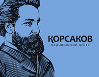 S.S. Korsakoff's Mental Health and Addiction Clinic