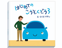 Highway picture book​​​​​​​