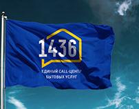 Brand Book для единого Call- центра 1436