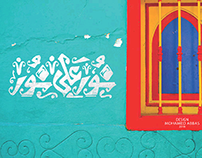 Arabic Calligraphy Collection 9
