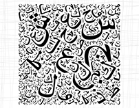 Arabic Alphabet Art