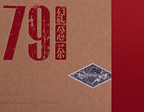 Package|中国白茶1979纪念茶