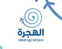 لوجو الهجرة